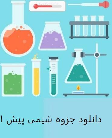دانلود درسنامه و جزوه شیمی پیش 1