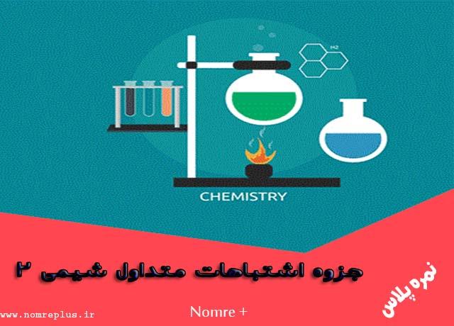 جزوه اشتباهات متداول شیمی ۲ در کنکور
