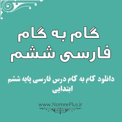 دانلود گام به گام فارسی ششم ابتدایی