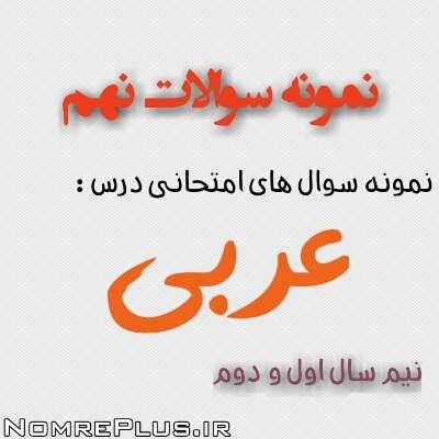 نمونه سوال عربی نهم نوبت اول
