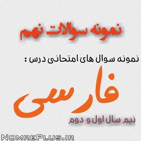 دانلود نمونه سوال درس فارسی پایه نهم