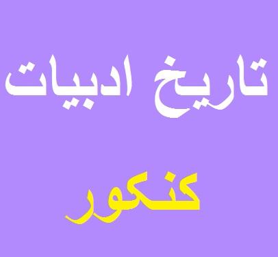 جزوه خلاصه نویسی تاریخ ادبیات کنکور