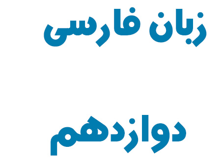 دانلود جزوه درس به درس زبان فارسی دوازدهم ( ریاضی و تجربی )