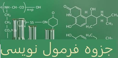 دانلود جزوه آموزش کامل فرمول نویسی شیمی