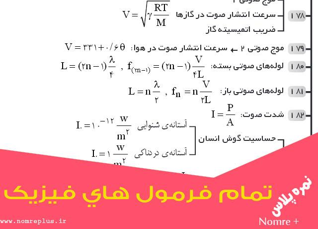 دانلود تمام فرمول های فیزیک از اول تا چهارم