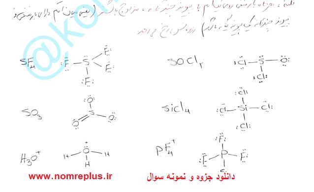 www.nomreplus.ir دانلود جزوه و نمونه سوال