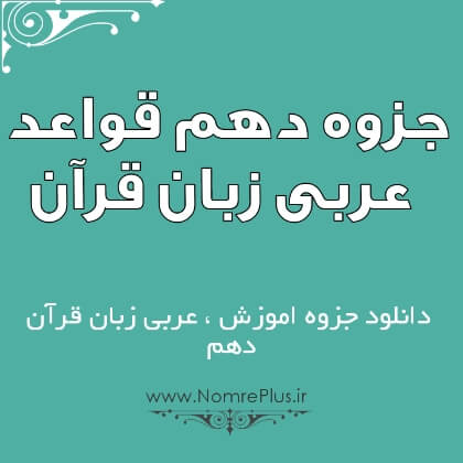 جزوه درسی تمام قواعد عربی دهم