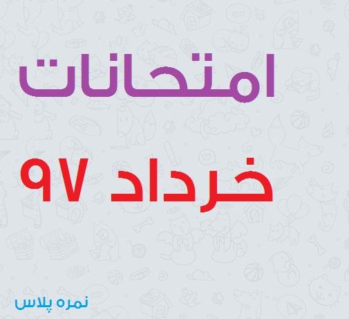 برنامه امتحان نهایی خرداد 97 ( سوم و پیش ریاضی تجربی و انسانی )