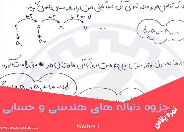 جزوه ریاضیات مبحث دنباله حسابی و هندسی (تمامی رشته ها)