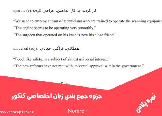جزوه جمع بندی زبان اختصاصی کنکور