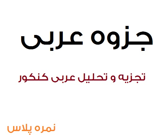 جزوه عربی کنکور