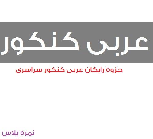 جزوه عربی کامل کنکور پیشنهاد ویژه
