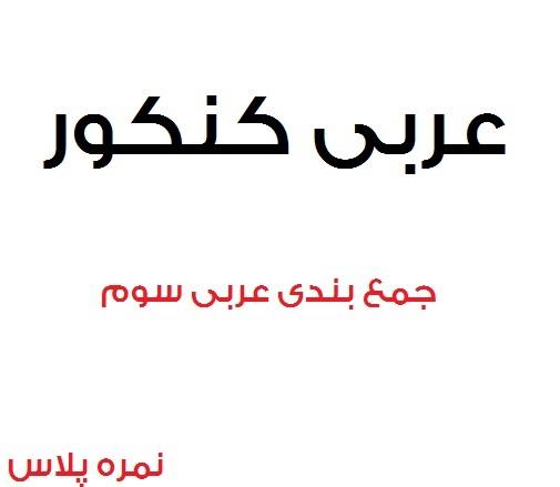جمع بندی عربی سوم دبیرستان کنکور