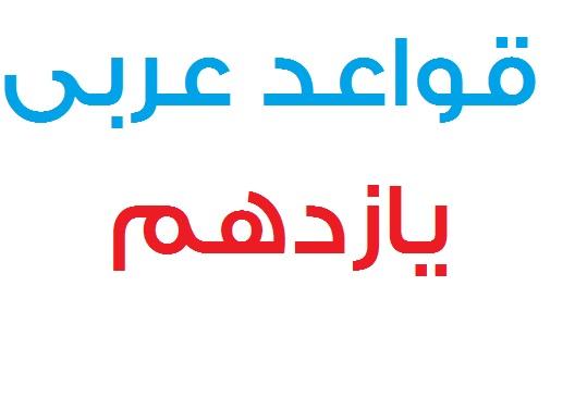 درسنامه قواعد درس عربی پایه یازدهم