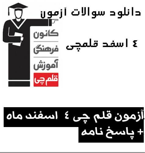 دانلود آزمون 4 اسفند قلمچی سوالات و پاسخنامه تشریحی