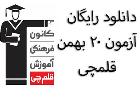 دانلود آزمون 20 بهمن قلمچی + پاسخ نامه تشریحی