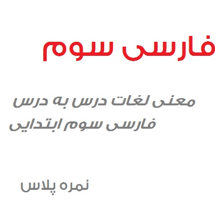 معنی لغات درس به درس فارسی سوم ابتدایی