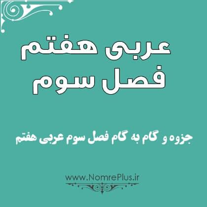 جزوه عربی هفتم فصل سوم + پاسخ تمرینات