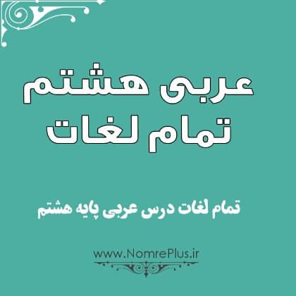 ترجمه و معنی لغات عربی هشتم