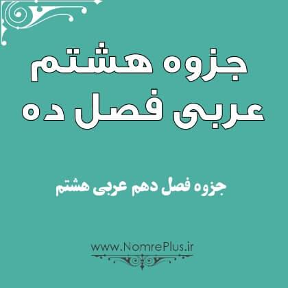 جزوه عربی هشتم فصل دهم ( قواعد و معنی )