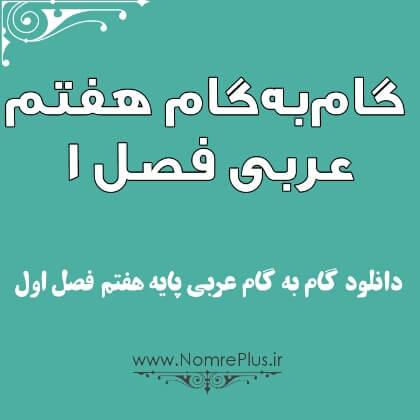 گام به گام عربی هفتم فصل 1