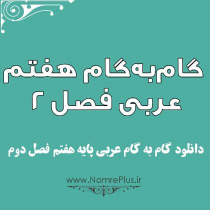 گام به گام عربی هفتم فصل 2