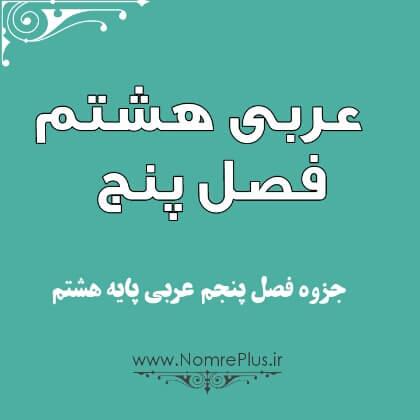 جزوه فصل 5 عربی هشتم