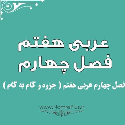 جزوه عربی هفتم فصل چهارم همراه پاسخ تمرینات