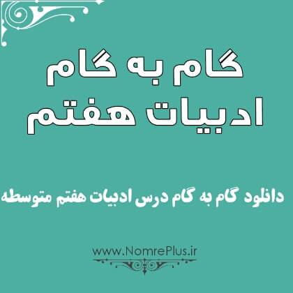 دانلود گام به گام ادبیات فارسی هفتم