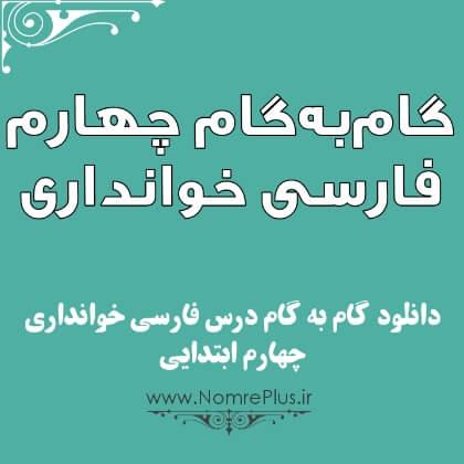 گام به گام فارسی خوانداری چهارم