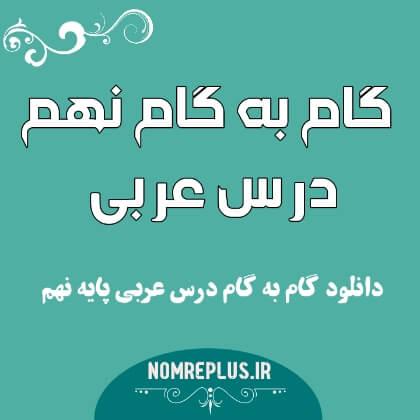 دانلود گام به گام عربی نهم