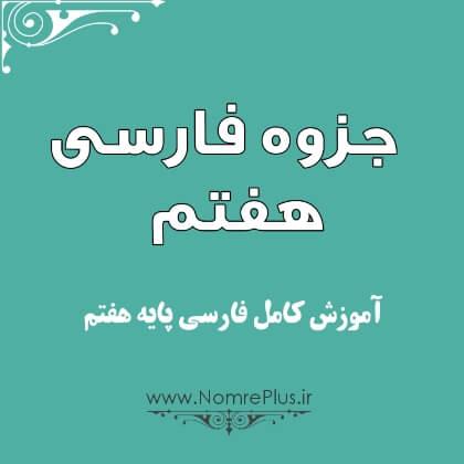 جزوه آموزشی فارسی هفتم