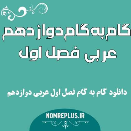 گام به گام عربی دوازدهم فصل اول