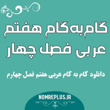 دانلود گام به گام عربی هفتم فصل چهارم