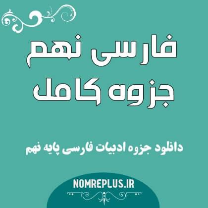 دانلود جزوه آموزشی ادبیات فارسی پایه نهم