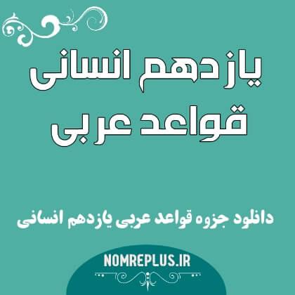 جزوه کامل قواعد عربی یازدهم انسانی