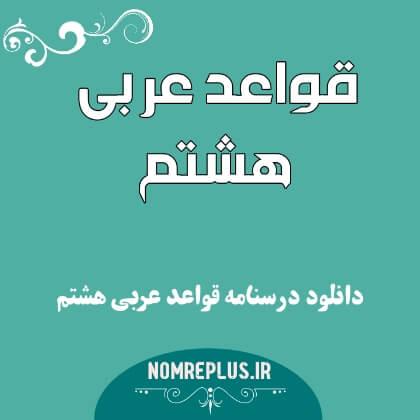 جزوه کامل قواعد عربی پایه هشتم