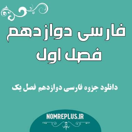 جزوه فصل اول فارسی دوازدهم