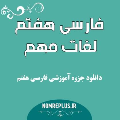 دانلود جزوه لغات مهم فارسی هفتم همراه معنی
