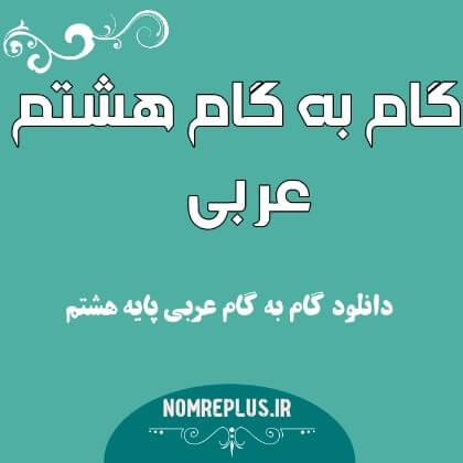 دانلود گام به گام عربی هشتم pdf