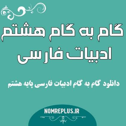 دانلود گام به گام ادبیات فارسی هشتم