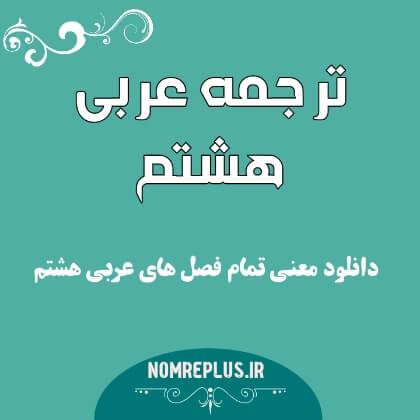 ترجمه فصل به فصل عربی هشتم