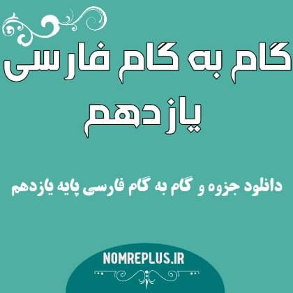 دانلود گام به گام ادبیات فارسی یازدهم