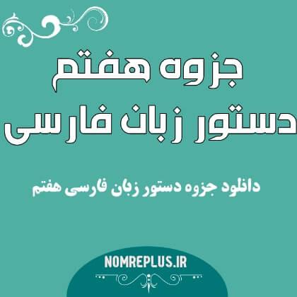 دانلود جزوه دستور زبان فارسی هفتم