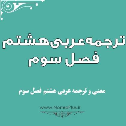 ترجمه عربی هشتم درس سوم
