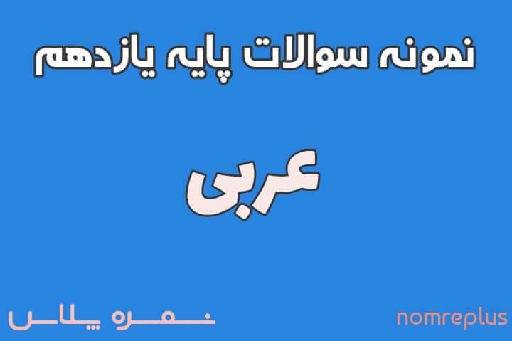 دانلود نمونه سوالات عربی یازدهم با جواب