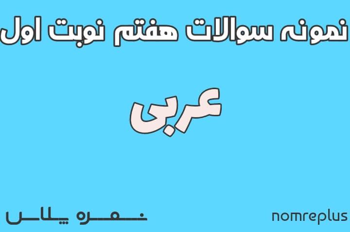 نمونه سوالات عربی هفتم با جواب نوبت اول