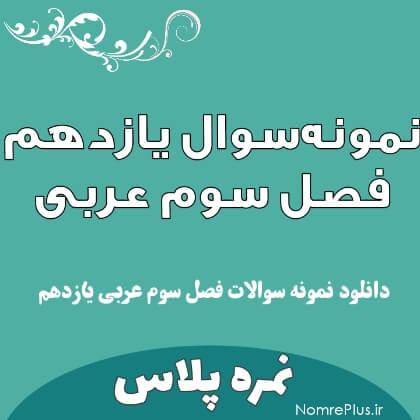دانلود نمونه سوالات فصل سوم عربی یازدهم