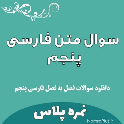 نمونه سوال فارسی پنجم درس به درس