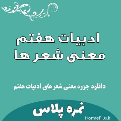 معنی شعر های ادبیات فارسی هفتم